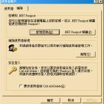 Windows 清除網路磁碟機 (網芳/Samba) 儲存密碼的小技巧