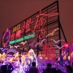 2012 台灣燈會在鹿港(彰化)