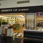 悠閒時光 ~  Mövenpick Café  莫凡彼咖啡館 (夢時代店)
