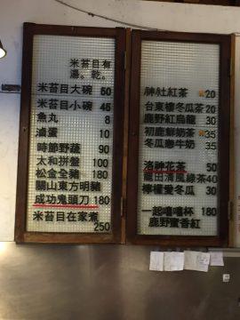 榕樹下米苔目菜單