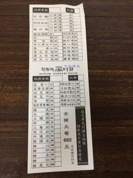 胡國雄菜單