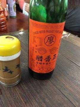 廖-五香醋