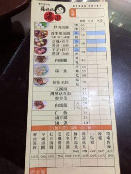 蘇媽媽菜單