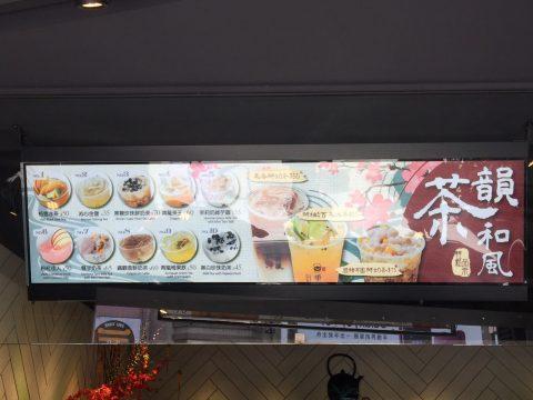康青龍廣告菜單
