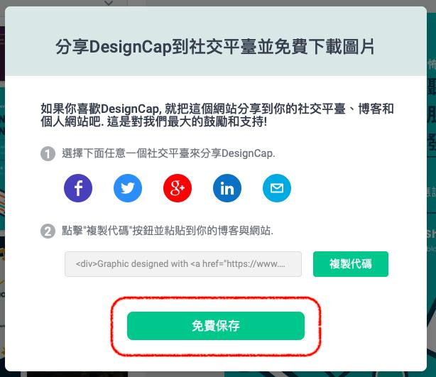 DesignCap-share