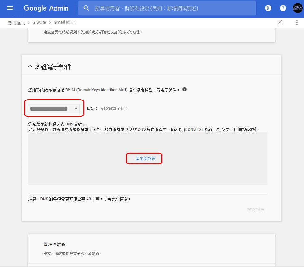 Gmail 驗證電子郵件