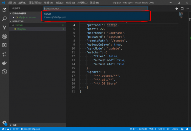 vscode-sftp-select-project VSCode SFTP