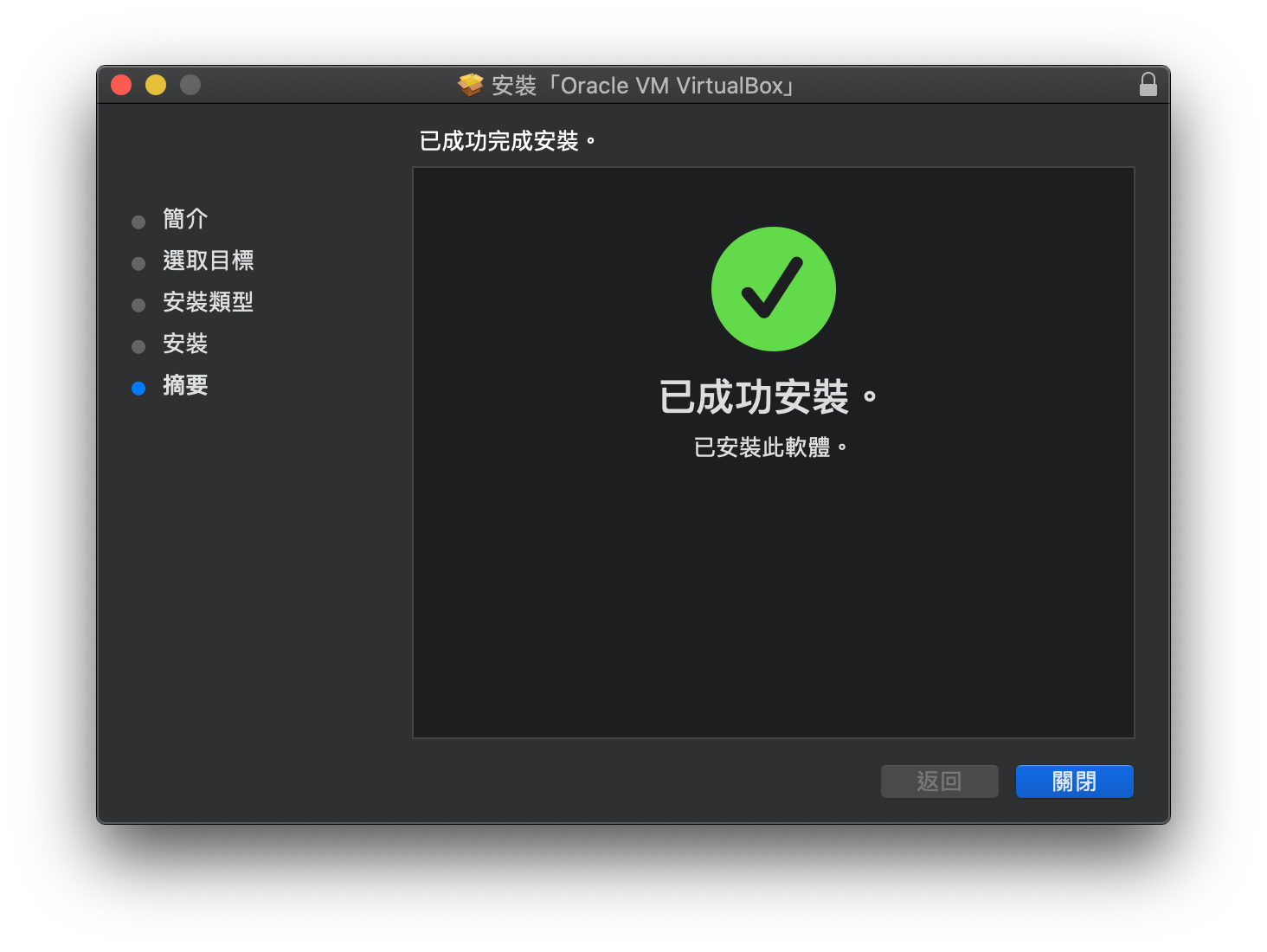 macOS-vbox-install-done